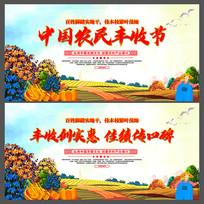 精美中国农民丰收节宣传展板设计