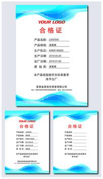 蓝色大气时尚商务产品合格证书设计