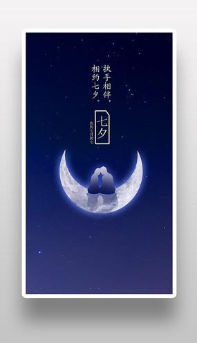 蓝色月亮浪漫七夕海报设计