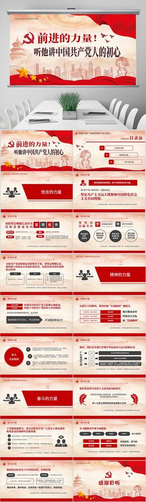 前进的力量中国共产党人的初心