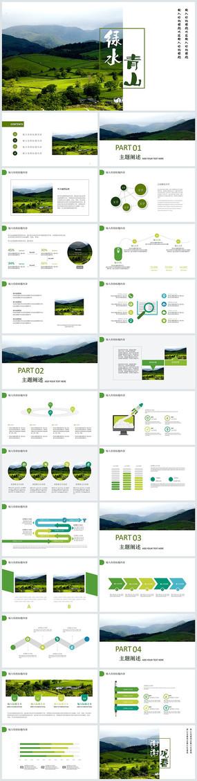 青山绿水旅游PPT模板