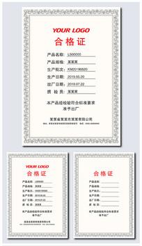 清新唯美淡雅产品合格证书设计