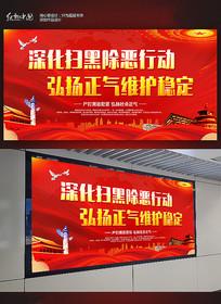 扫黑除恶专项斗争标语宣传展板
