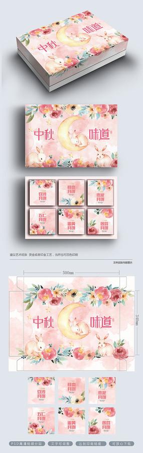 水彩梦幻插画高端中秋月饼礼盒包装