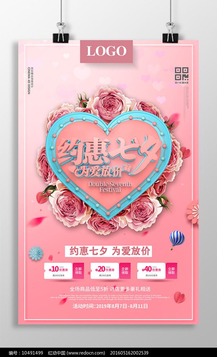 唯美创意浪漫七夕节海报图片