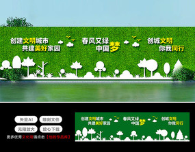 文明城市绿植围挡文化墙