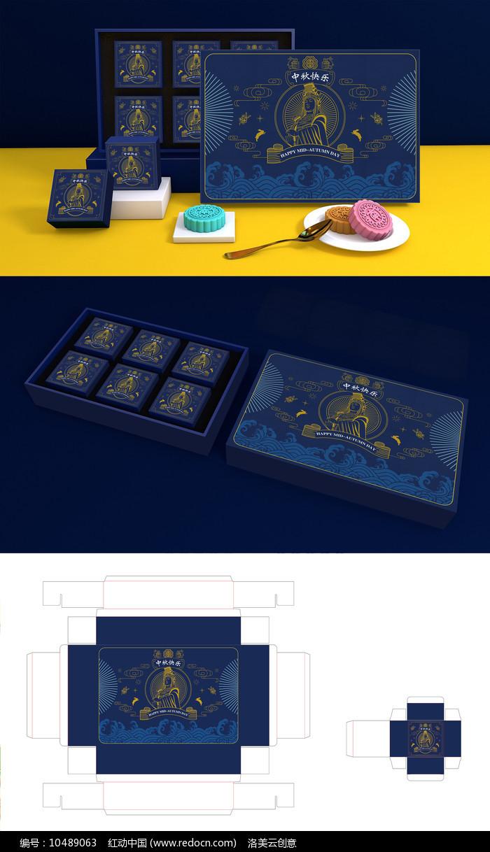 月饼食品包装设计图片