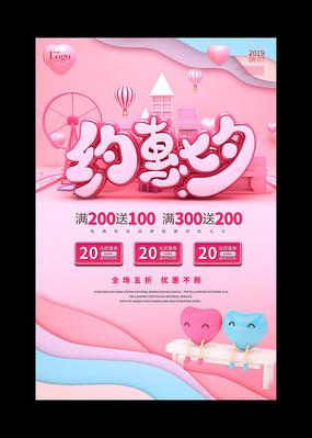 约惠七夕情人节活动海报