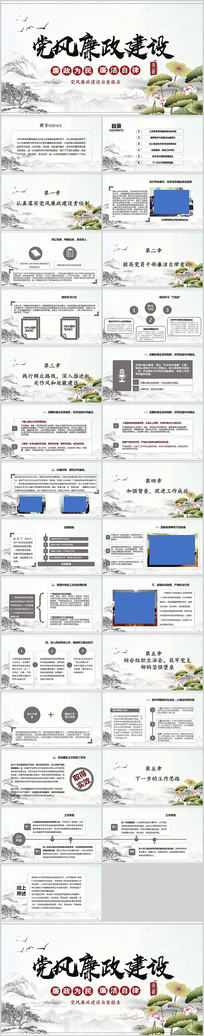 中国风党风廉政建设PPT模板