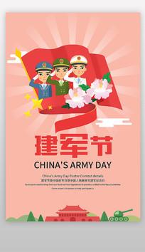八一建军节扁平化海报