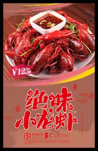 大气小龙虾促销海报