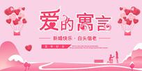 粉色爱情公寓背景板