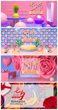 粉色立体淘宝天猫七夕节海报