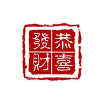 恭喜发财古典印章艺术字