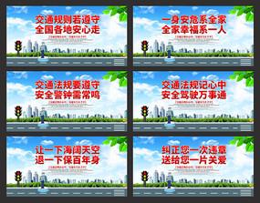 交通安全宣传标语展板