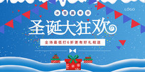 蓝色大气圣诞背景板设计