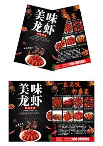 美味小龙虾宣传单