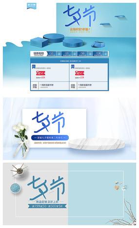 淘宝天猫七夕节海报模板
