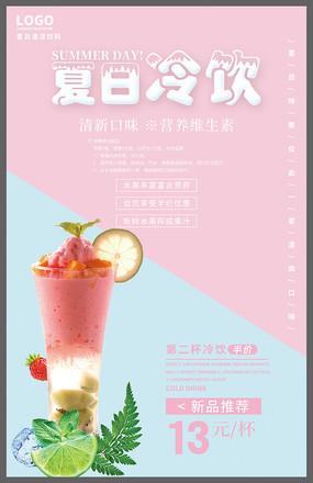 小清新夏日清凉冷饮海报设计