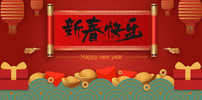 新春快乐大气背景板