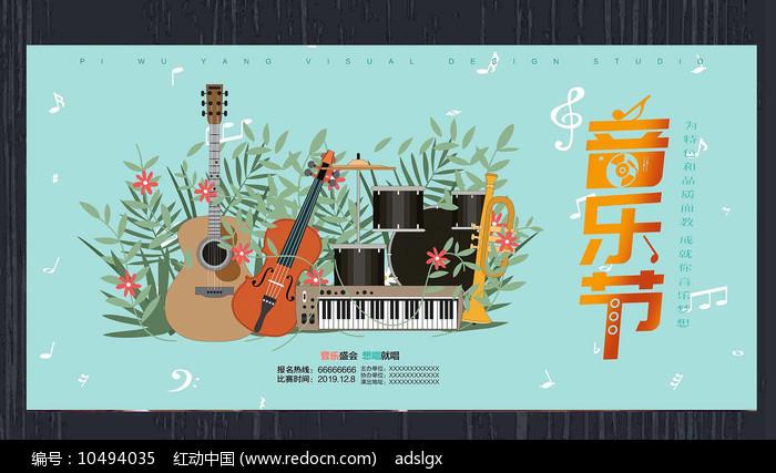 音乐节宣传海报图片
