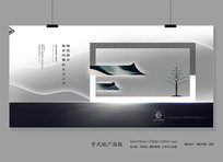 中式地产广告设计
