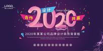 紫色时尚2020背景板