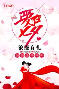 爱在七夕婚纱影楼婚庆促销海报