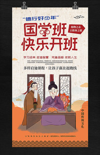 传统国学文化辅导班招生海报