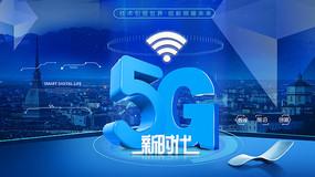 大气科技5G新时代未来海报