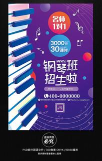 钢琴寒暑假兴趣班招生海报