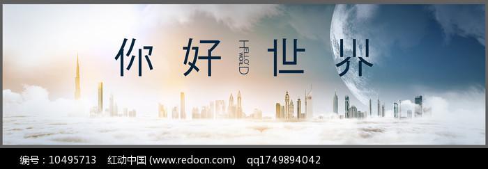 高端大气房地产广告图片