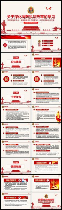 关于深化消防执法改革的意见消防教育PPT
