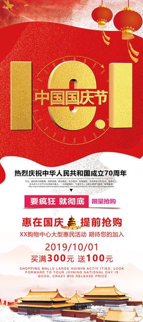 国庆节惠在国庆促销展架