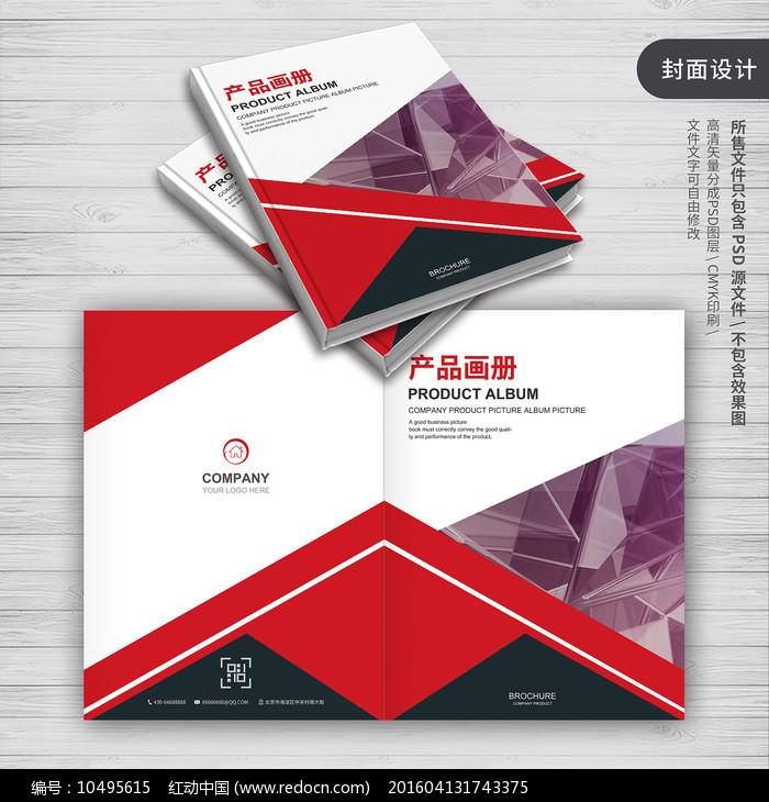 红色简约企业宣传画册封面图片