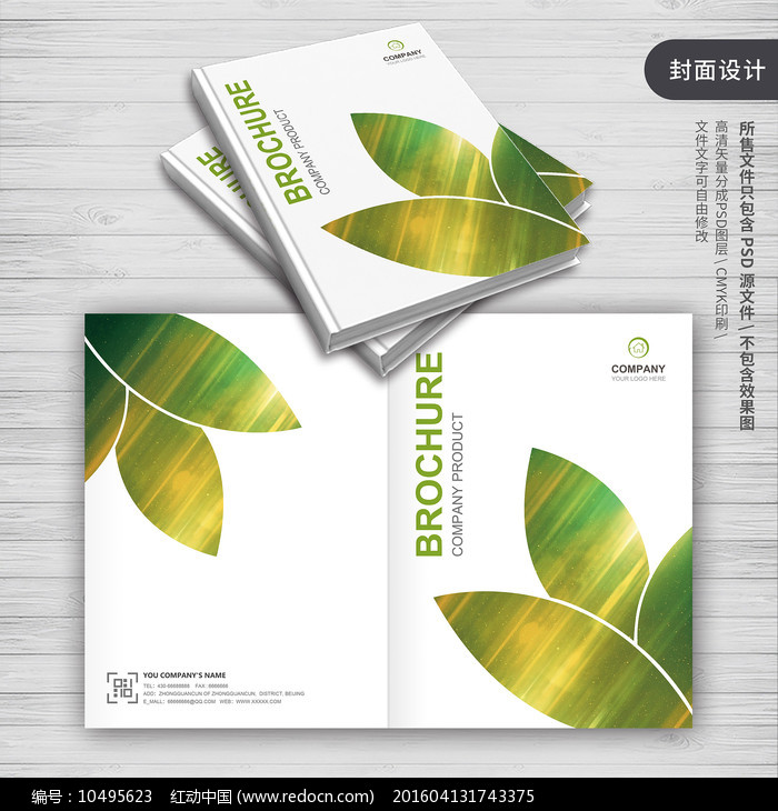 简约创意绿色农业画册封面设计图片