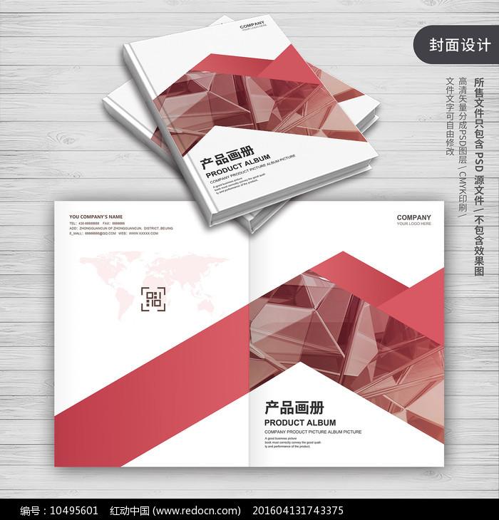 简约大气企业画册封面设计图片
