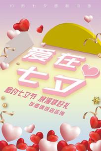 简约立体字爱在七夕海报