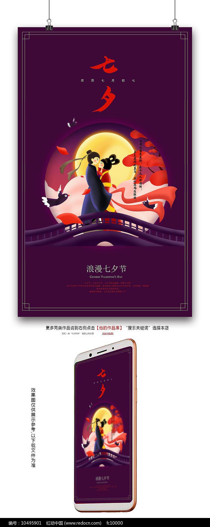 简约唯美浪漫七夕情人节海报图片
