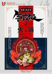 年夜饭之川味火锅海报设计