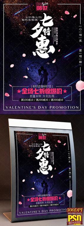 七夕节特惠促销活动海报PSD素材