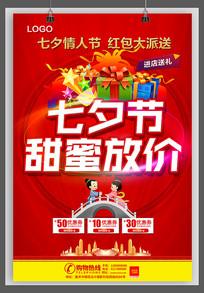 七夕情人节海报设计PSD源文件下载