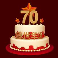 原创70盛世华诞生日蛋糕元素