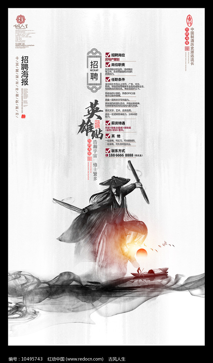 中国风英雄贴招聘海报图片
