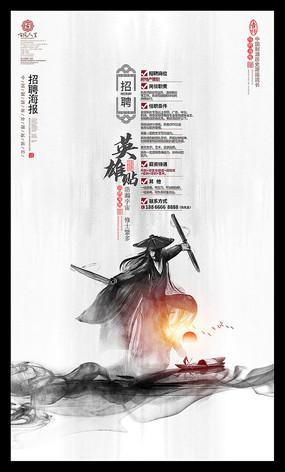 中国风英雄贴招聘海报