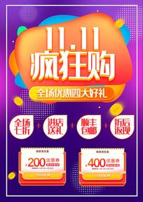 紫色流体时尚双11电商购物海报psd