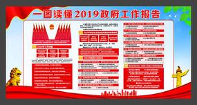 2019政府工作报告党建展板