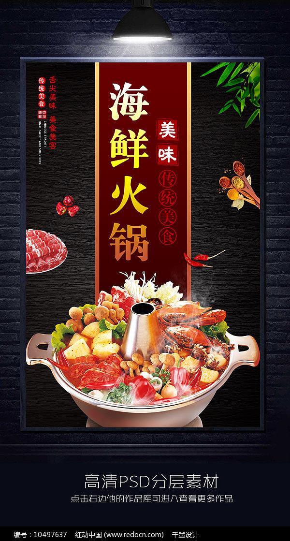 海鲜宣传火锅海报图片