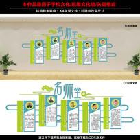 教师教育文化墙设计