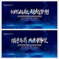 蓝色企业科技论坛峰会议背景板